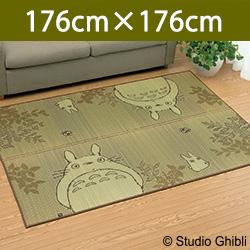 紋織いぐさラグ/トトロ柄176×176cm(裏貼り加工)