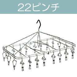 やさしいピンチのステンレス製ハンガー/22ピンチ