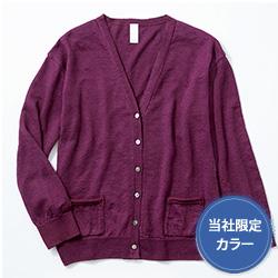 リネンカーディガン/当社限定カラー