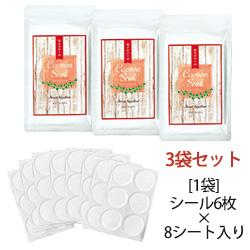 虫よけシール「蚊来無(カコーン)」48枚×3袋セット