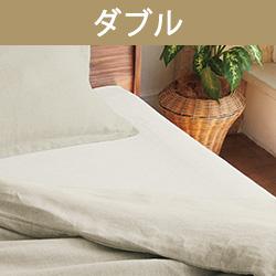 リネンボックスシーツ(ベッド用)/ダブル