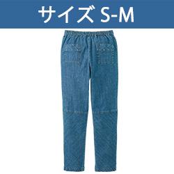 麻混ストレッチデニム・スリムパンツ(SーМ)