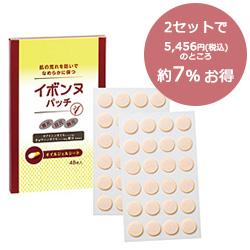 イボンヌパッチ 48枚×2セット