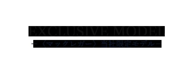 〈マックレガー〉当社限定モデル