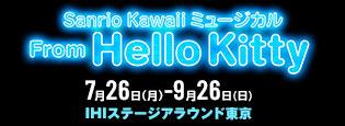 サンリオミュージカル「From Hello Kitty」