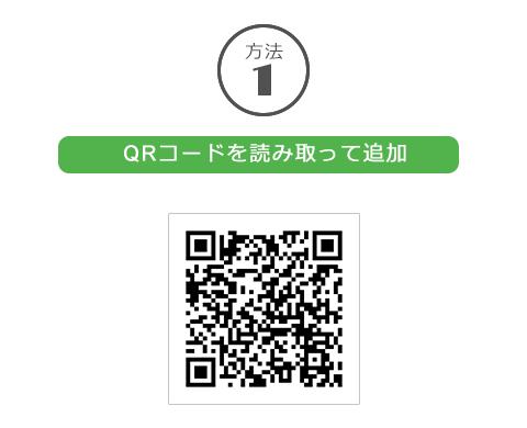 方法1 QRコードを読み取って追加