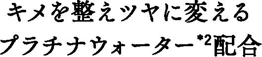 Point01 キメを整えツヤに変えるプラチナウォーター*2配合
