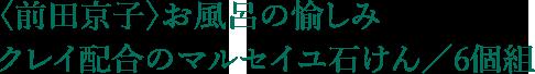 〈前田京子〉お風呂の愉しみ クレイ配合のマルセイユ石けん/6個組