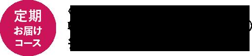 【定期お届けコース】〈ベキュア グラン/プレミアム〉 朝用オールインワンクリーム(定期お届け) 毎回4,620円(税込)
