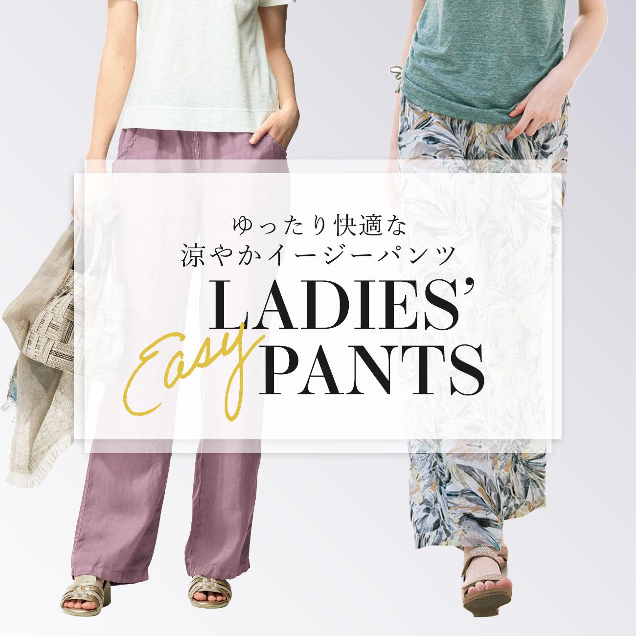 【特集】ゆったりイージーパンツ for Ladies