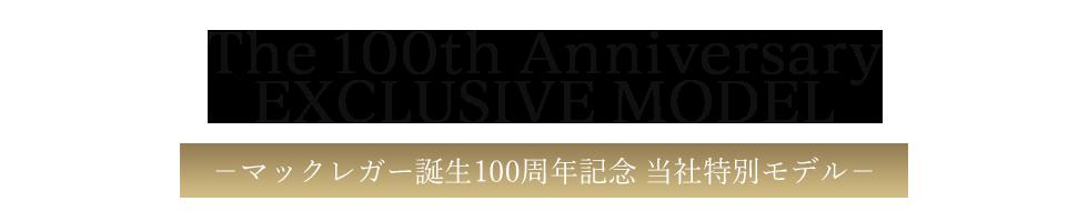マックレガー100周年記念当社オリジナルモデル